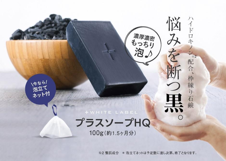悩みを断つ黒石鹸
