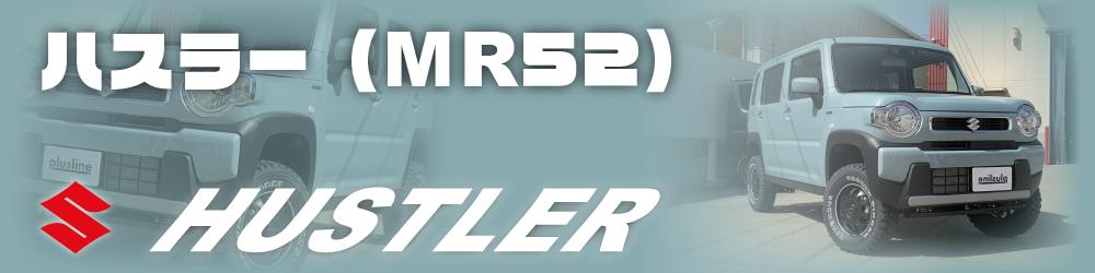 ハスラー(MR52)