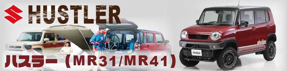 ハスラー(MR31/MR41)