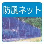 防風ネット
