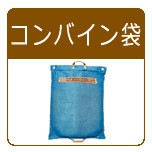 コンバイン袋