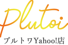 Plutoi<プルトワ>Yahoo店 トップページ