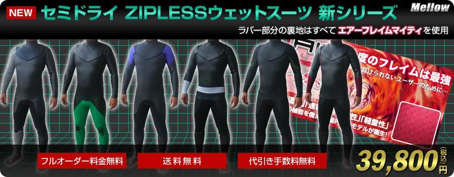 セミドライ ZIPLESS ウェットスーツ