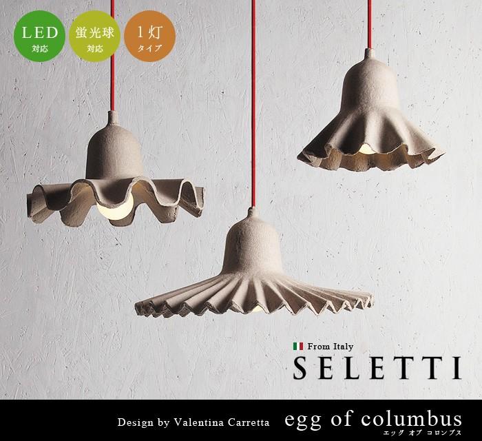 照明 天井 おしゃれ led 対応 1灯 seletti egg of columbus あすつく対応