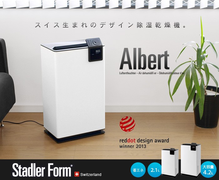 Stadler Form Albert 除湿機 乾燥 コンプレッサー 除湿乾燥機 除湿器 湿気対策 省エネ デザイン家電 カビ 対策 予防 カビ対策 結露防止