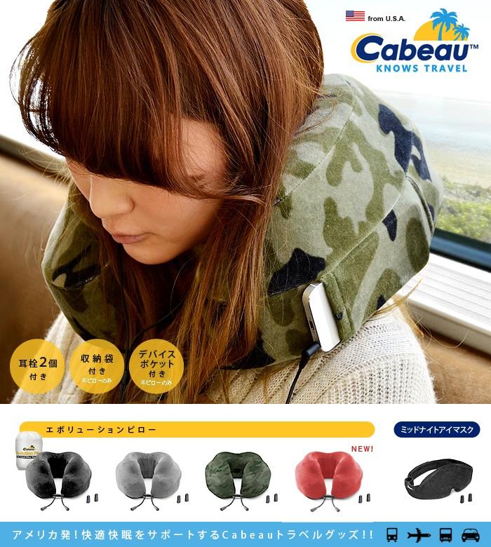 Cabeau カブー エボリューション ピロー アイマスク EVOLUTION PILLOW MIDNIGHT EYEMASK 枕 まくら 肩こり 旅行枕 旅行 便利グッズ 低反発 トラベル カボー カボトラベル