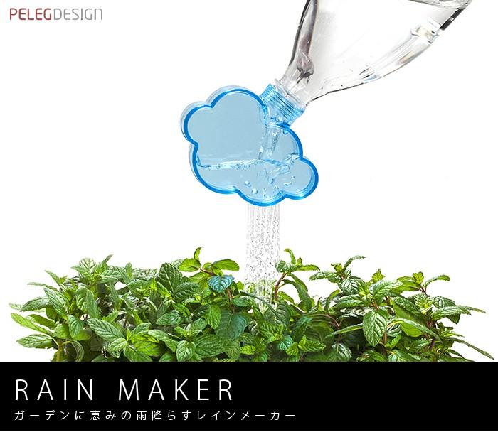 PELEG DESIGN ぺレグデザイン RAINMAKER レインメーカー ジョウロ ガーデン 園芸 ペットボトル ガーデニング 栽培 デザイン かわいい 雲 雨 お洒落