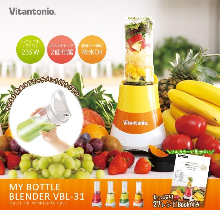 vitamtonio ビタントニオ my bottle blender マイボトルブレンダー ビタントニオ マイボトルブレンダー vbl-30 マイボトル ブレンダー ミキサー ジューサー スムージー 氷
