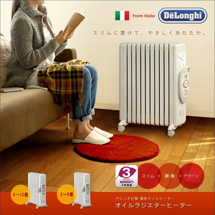 ヒーター タイマー付き 暖房 暖房機 冬家電 デロンギ イタリア オイルヒーター 薄型