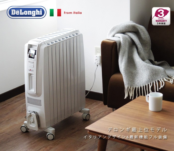 デロンギ オイルヒーター ドラゴンデジタル delonghi dragon digital TDD0915W TDD0712W 暖房 ヒーター