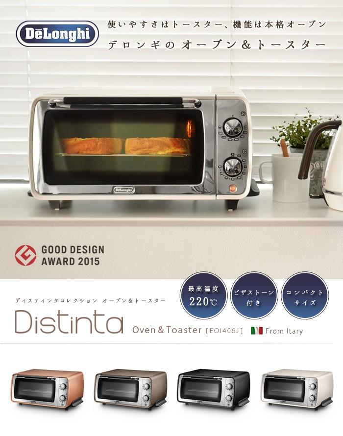 デロンギ ディスティンタコレクションオーブン&トースター [EOI406J]  グッドデザイン賞 Distinta delonghi 4枚 クッキー グラタン もち おすすめ 一人暮らし
