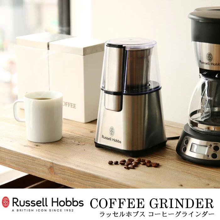 コーヒーメーカー ミル付き ラッセルホブ 5カップコーヒーメーカー [7610JP] コーヒーグラインダー [7660JP] セット タイマー 中挽き 細引き コーヒー豆 電動コーヒーミル ミル 粗挽き