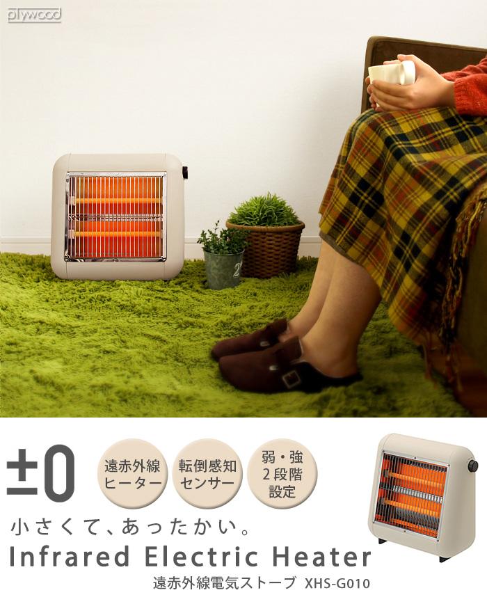 深澤 直人 遠赤外線 ストーブ ヒーター 暖房 デザイン家電 石英管 季節家電 冷え性 冷え対策 プレゼント ギフト