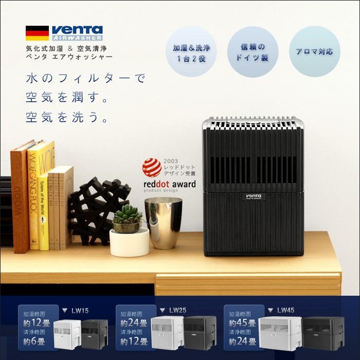 ベンタ ドイツ製 気化式 アロマ対応 加湿器 空気洗浄器 家電