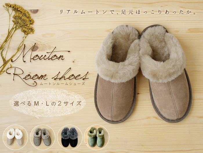 mouton room shoes ムートン ルームシューズ ファー スリッパ 室内履き 本物 プレゼント クリスマス ugg 調 贈り物 誕生日 冬物