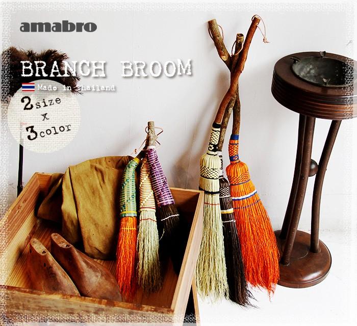 amabro BRANCH BROOM アマブロ ブランチブルーム ほうき 箒 ホウキ 室内 おしゃれ い草 イグサ 木製 天然素材 掃除道具 雑貨 新生活 エコ