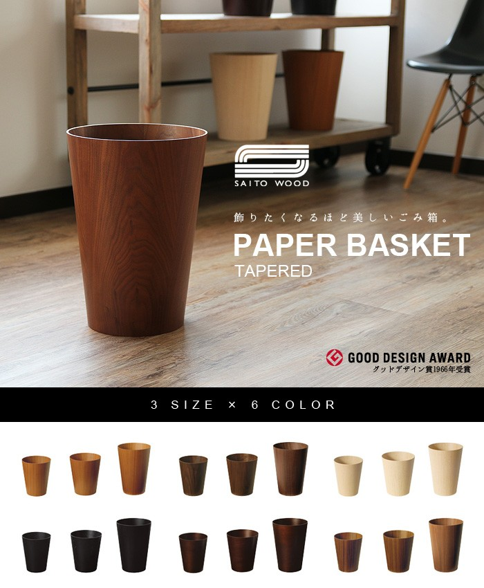 サイトーウッド ペーパーバスケット テイパード SAITO WOOD PAPER BASKET TAPERED ゴミ箱 おしゃれ 木製 ごみ箱 木目 ダストボックス