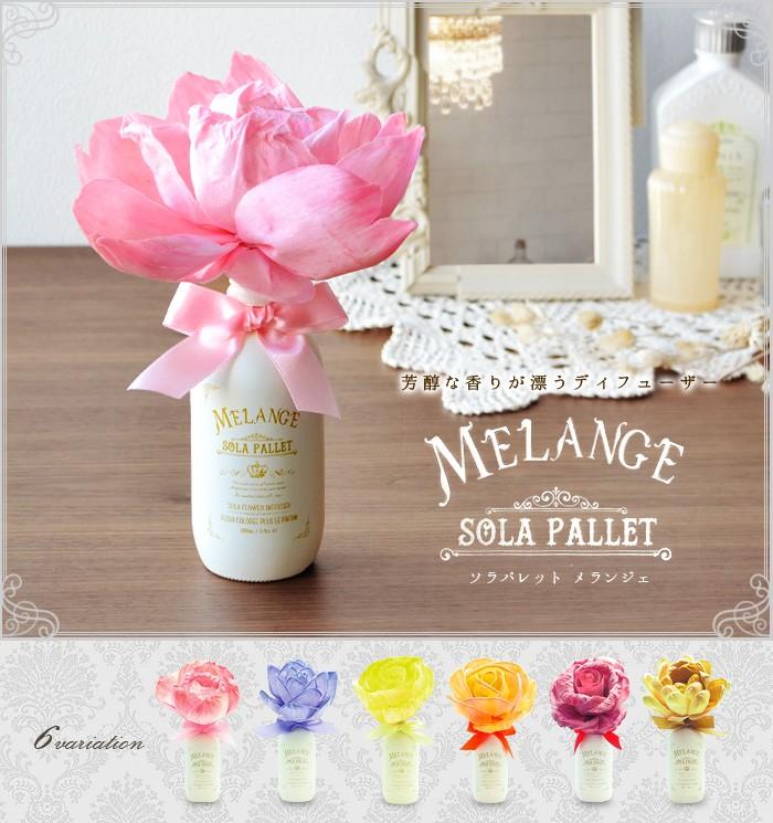 SOLA PALLET MELANGE ソラパレット メランジェ ブルーミングディフューザー アロマディフューザー アロマ プレゼント ギフト 花 芳香剤 インテリア 誕生日 人気 母の日 おしゃれ かわいい