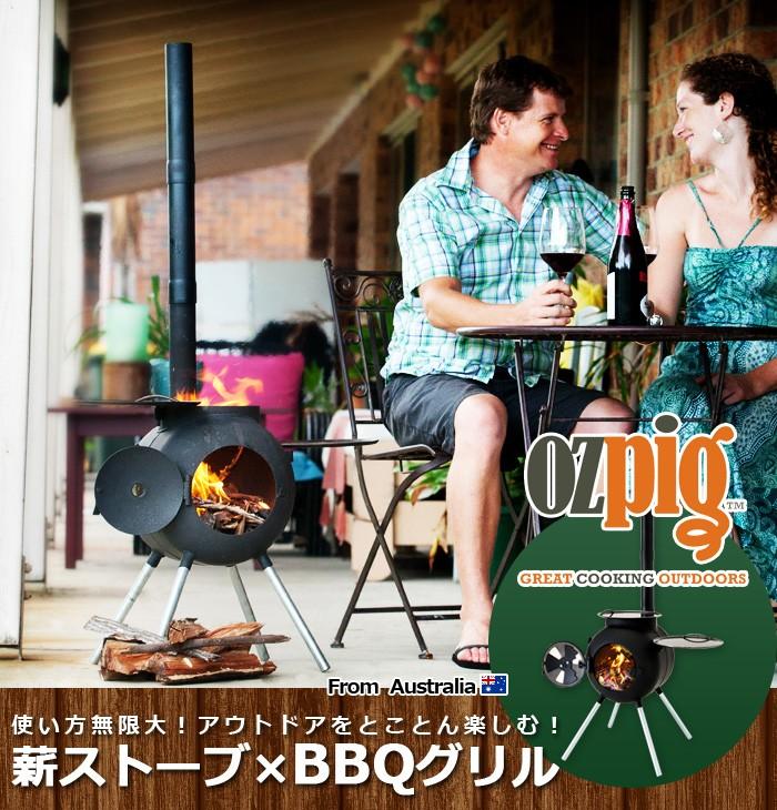 薪ストーブ ozpig オージーピッグ アウトドア アウトドア用品 キャンプ用品 調理器具 バーベキュー ヒーター 暖房器具 暖房