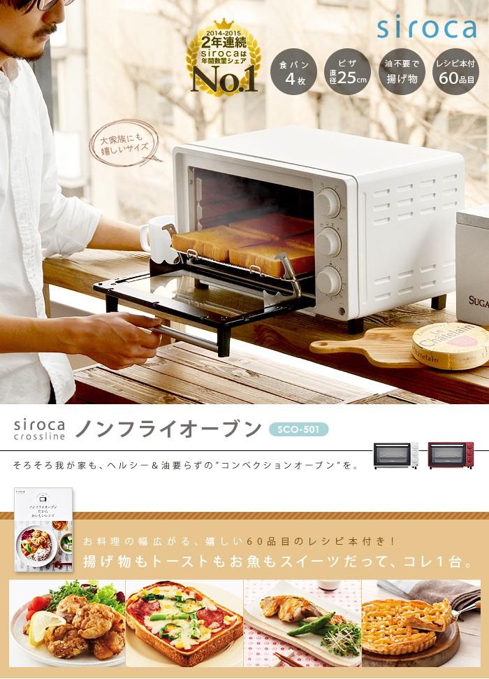 シロカ コンべクションオーブン siroca crossline ノンフライオーブン SCO-501 オーブン オーブントースター おしゃれ 4枚 コンべクション キッチン家電 北欧 新生活