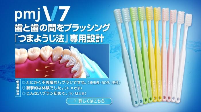 p.m.j V-7 歯周病の予防研究から生まれた歯ブラシ