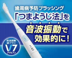 音波振動歯ブラシV-7 ブイセブン