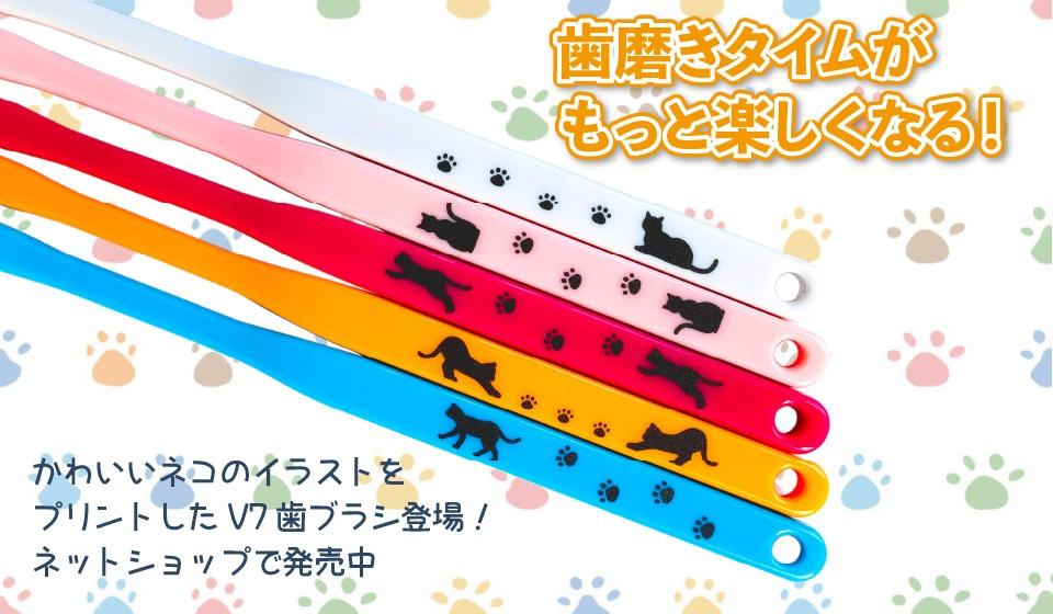 ネコのイラスト付き つまようじ法歯ブラシV7(ブイセブン)