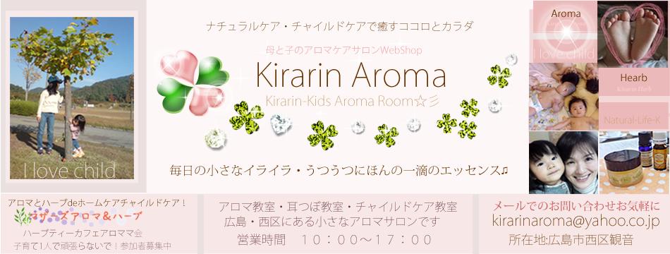 Kirarin Aroma