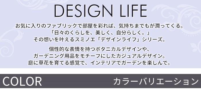 お気に入りのファブリックで部屋を彩れば、気持ちまでもが潤ってくる。「日々のくらしを、美しく、自分らしく。」その想いを叶えるスミノエ「デザインライフ」シリーズ。