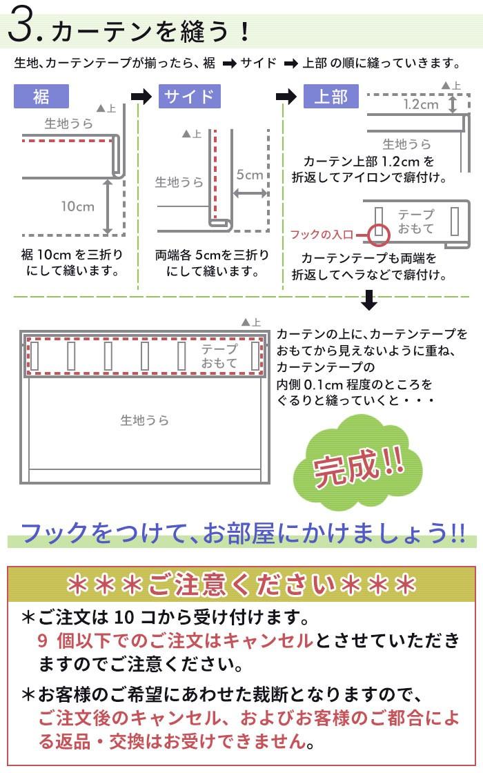 フラットカーテンの作り方3