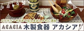 木製食器アカシア
