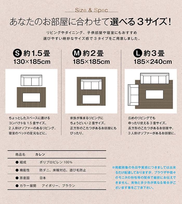 あなたのお部屋に合わせて選べる3サイズ。130x185cm、185x185cm、185x240cm