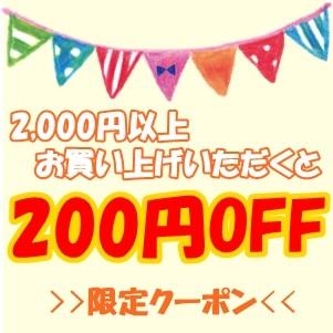 商品合計2,000円以上お買い上げで200円OFFになるクーポン♪