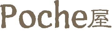 Poche屋 ロゴ