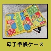 母子手帳ケース/マルチケース