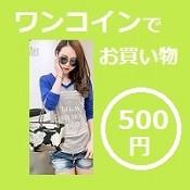ワンコイン500円ショッピング