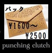 お買い得仕入バック1600円〜
