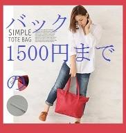 お買い得380円から1500円代まで