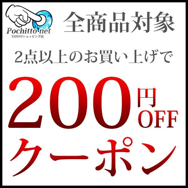 ★店内全商品対象★2点以上のお買い上げで【200円OFF】
