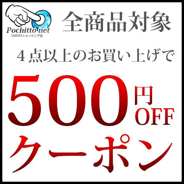 ★店内全商品対象★4点以上のお買い上げで【500円OFF】