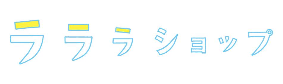 らららSHOP Yahoo!店 ロゴ