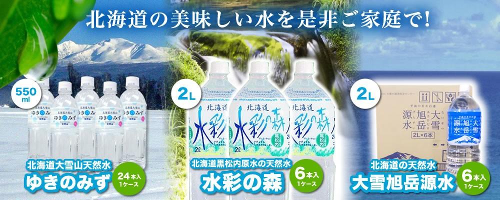 北海道の美味しい水を是非ご家庭で!!