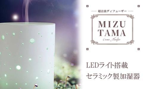 Mizutama