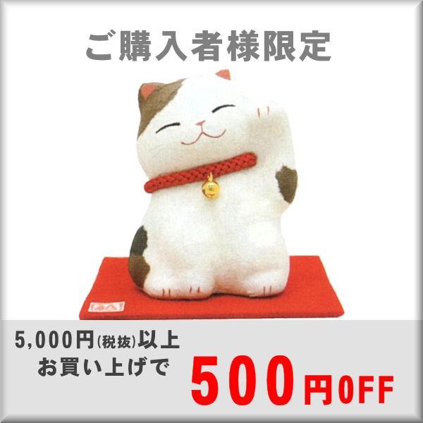 京都 和匠 ポラーコでお使いいただける500円OFFクーポン