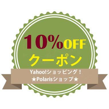 10%OFF感謝セール!
