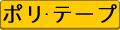 ポリ・テープ Yahoo!ショップ ロゴ