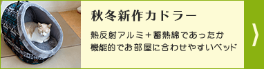 2017秋冬新作カドラー