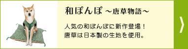 和ぽんぽ唐草物語