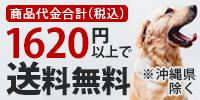 商品代金合計(税込)1620円以上で送料無料!