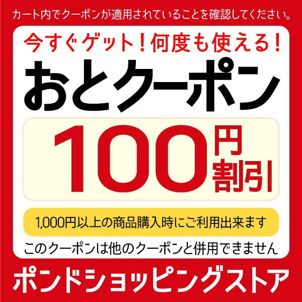 1,000円以上お買いもので100円OFF!